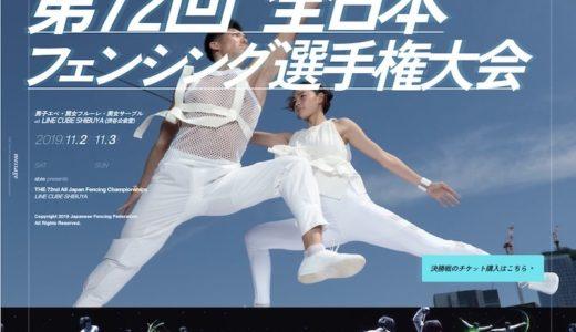 第72回全日本フェンシング選手権大会個人戦 決勝の結果をSAInoスポーツDBに反映しました