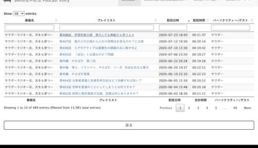 【SAIno音声配信更新】サウザーラジオ〜志、天をも穿つ〜(サウザー)各回の配信タイトル一覧更新しました。