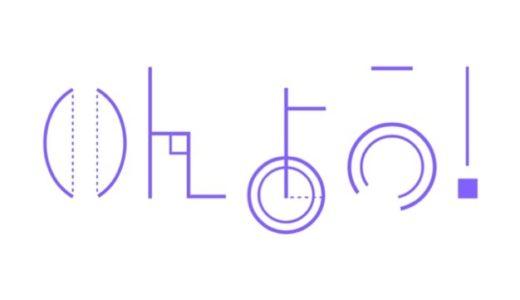 いんよう!:第1回【未来職安を読んだうすい感想①】 (2018/08/21配信)