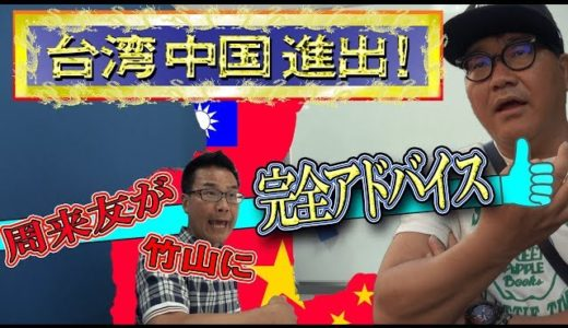 「カンニング竹山〜拝啓テレビ局様チャンネル」を自動連続再生できるSAInoYouTubeに追加しました