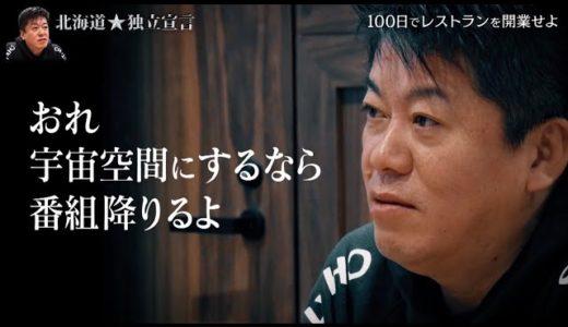 【連続再生】北海道独立宣言 第1話〜第17話【ホリエモンチャンネル】